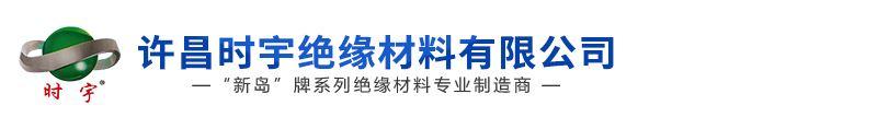 许昌时宇绝缘材料有限公司是一家生产销售绝缘纸的公司,欢迎咨询绝缘纸相关问题。
