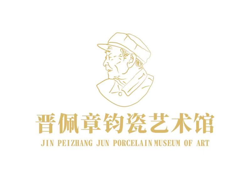 晋佩章钧瓷艺术馆