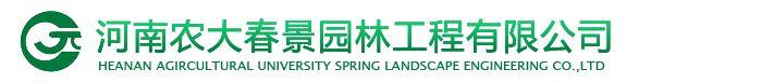 河南農大春景園林工程有限公司是一家生產銷售農大園林的公司,歡迎咨詢農大園林相關問題。