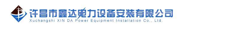 许昌市鑫达电力设备安装有限公司是一家生产销售鑫达电力的公司,欢迎咨询鑫达电力相关问题。