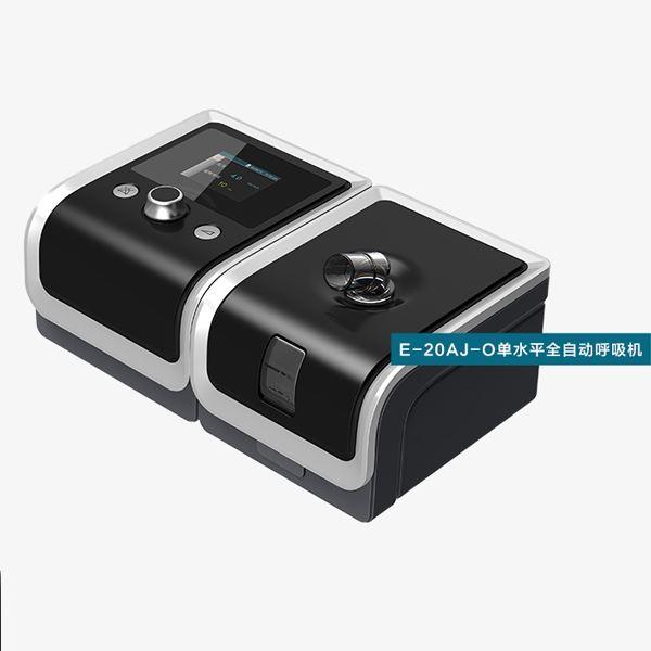 瑞邁特呼吸機E-20AJ-O二代全自動無創家用正壓睡眠打呼嚕止鼾器