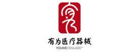 許昌有為醫療器械有限公司是一家生產銷售許昌醫療器械的公司,歡迎咨詢許昌醫療器械的相關問題.
