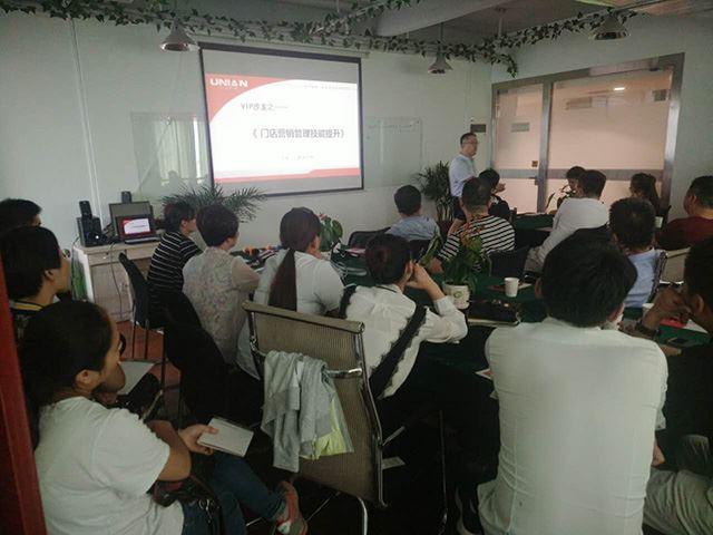 2017年9月企業VIP沙龍之《門店營銷管理技能提升沙龍》