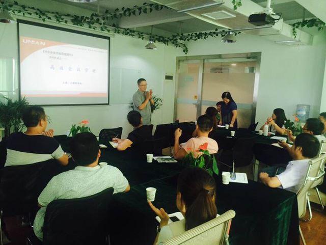 2017年8月企業VIP沙龍之《高效會議管理》