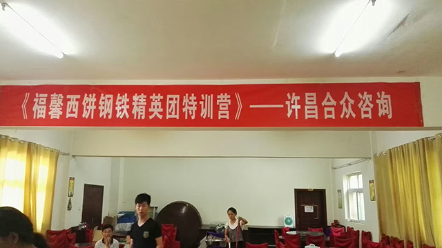 福鑫西饼钢铁精英团特训营