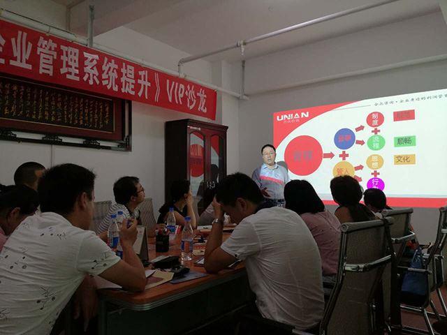 第二期《中小企业管理系统提升》VIP沙龙