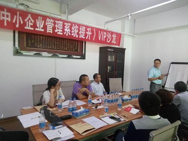 第一期《中小企业管理系统提升》VIP沙龙