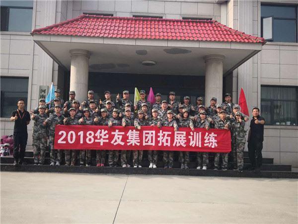 2018年5月河南华友置业集团有限公司拓展