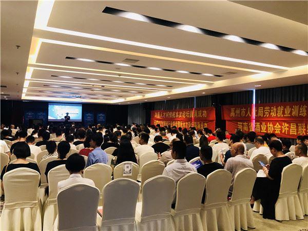 2018年7月千赢国际官网下载首届中小企业营销服务论坛