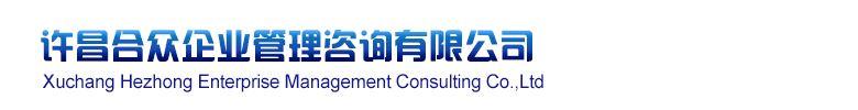 許昌合眾企業管理咨詢有限公司是一家生產銷售許昌企業管理的公司,歡迎咨詢許昌企業管理相關問題。