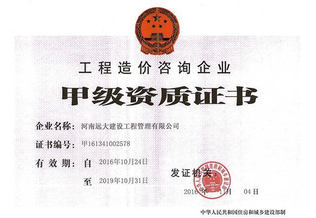工程造价甲级资质证书