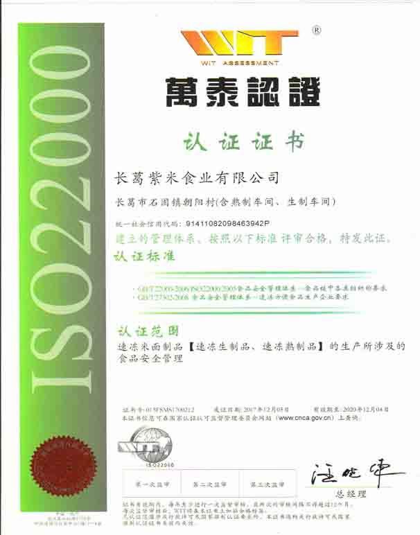 22000认证证书