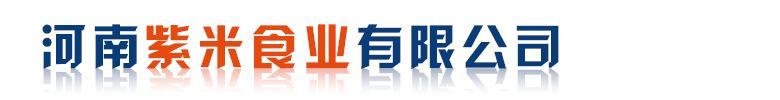 河南紫米食业有限公司是一家生产销售雍运的公司,欢迎咨询雍运相关问题。