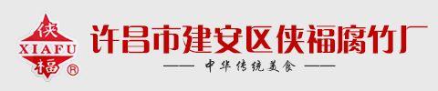许昌市建安区侠福腐竹厂是一家生产销售许昌腐竹的公司,欢迎咨询许昌腐竹相关问题。