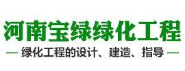 河南寶綠綠化工程有限公司是一家生產銷售河南園林綠化工程的公司,歡迎咨詢河南園林綠化工程相關問題。