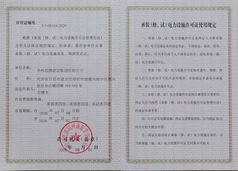 承装许可证(副本)