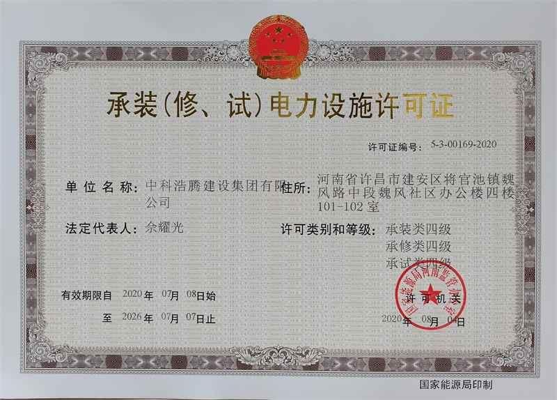 承装许可证