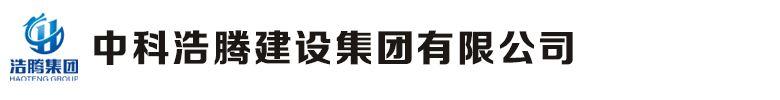 中科浩騰建設集團有限公司是一家生產銷售建筑工程的公司,歡迎咨詢建筑工程相關問題。