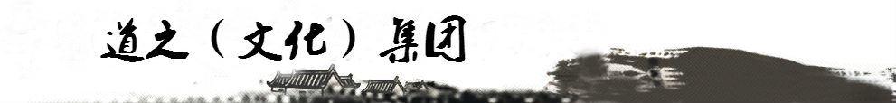 """许昌道元以""""非药活肾"""