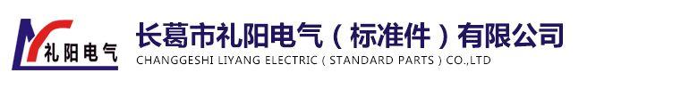 长葛市礼阳电气(标准件)有限公司是一家生产销售渗锌标准件,渗锌螺丝的公司,欢迎咨询渗锌标准件,渗锌螺丝相关问题。