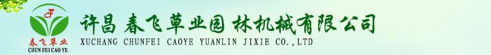 许昌春飞草业有限公司是一个集生产、经营河南草种花种为一体的新型草业科技开发企业,欢迎咨询草业方面的相关问题.