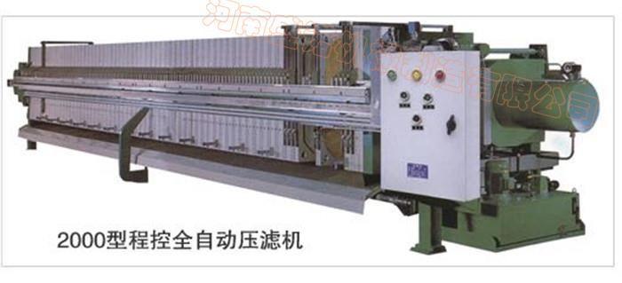 2000型全程控自动拉板压滤机