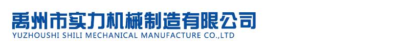禹州市实力机械制造有限公司是一家专业生产节能电动机、电动机配件的公司,联系电话:15936359599.