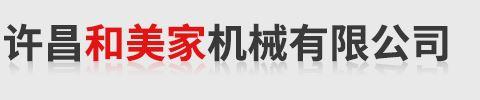 许昌和美家机械有限公司是一家生产销售弹花机的公司,欢迎咨询弹花机相关问题。