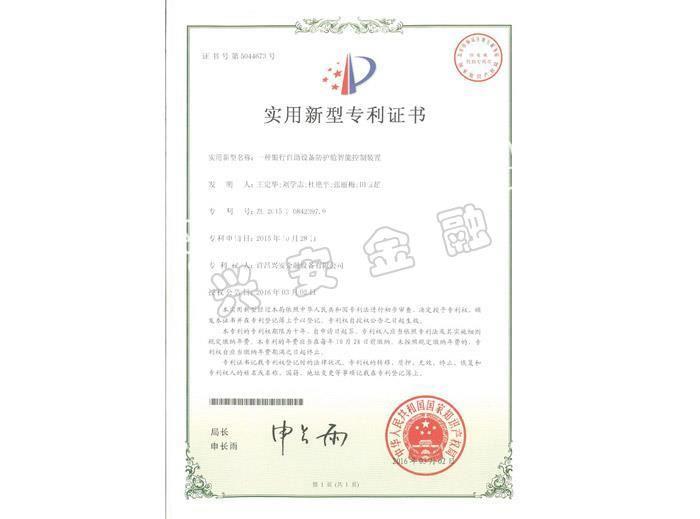 防護艙智能控制裝置專利證書