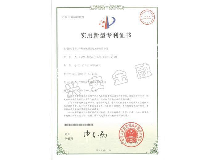 加鈔室防護門專利證書