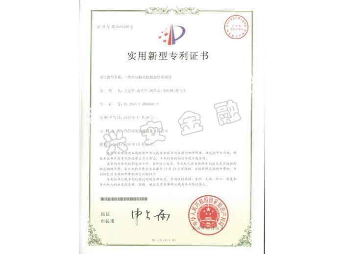 加鈔室墻體專利證書