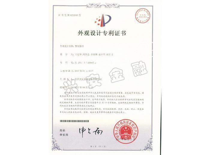 警用銀亭外觀設計專利證書