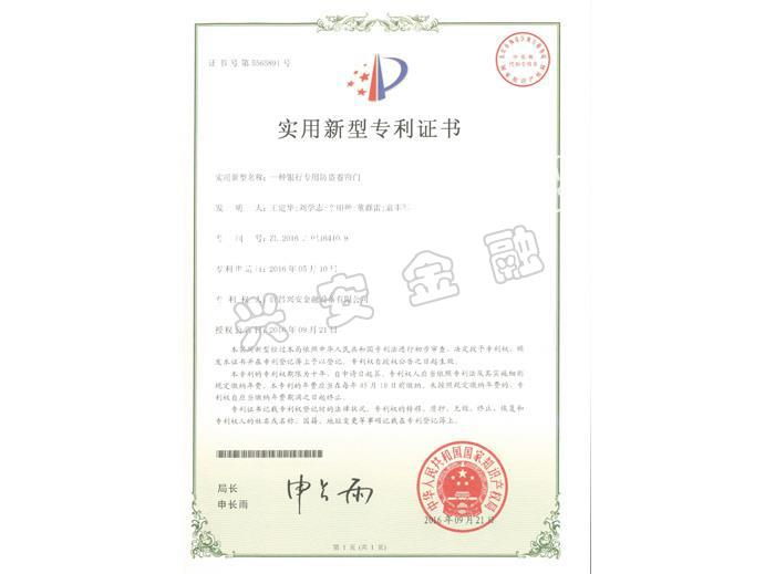 卷簾門專利證書