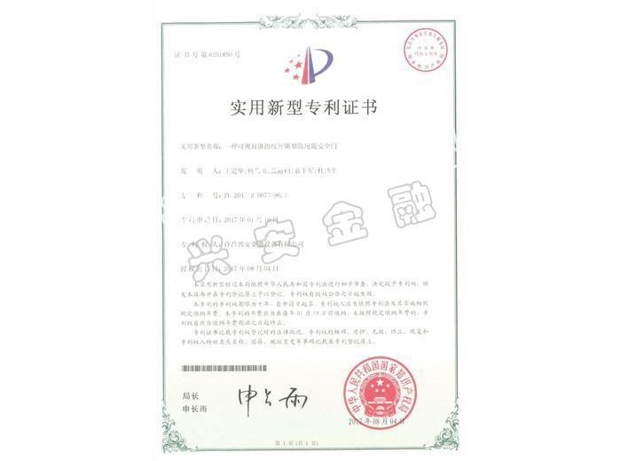 可視指紋開鎖聯動門專利證書