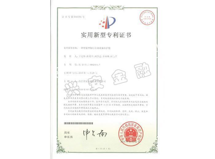 自助設備防護艙專利證書