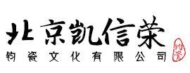 凯信荣钧瓷是凯信荣集团旗下的文化产业板块中的子公司,致力于弘扬中国钧瓷文化。凯信荣钧瓷下设中国钧瓷北京展览中心(北京体验中心)和凯信荣钧瓷生产基地(钧瓷产地河南神垕),专业从事钧瓷的生产和研发。