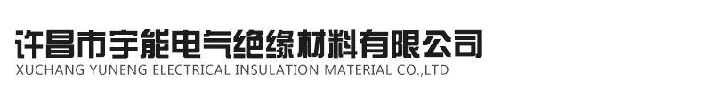许昌宇能电气绝缘材料有限公司是一家生产销售电气绝缘材料的公司,欢迎咨询电气绝缘材料相关问题。