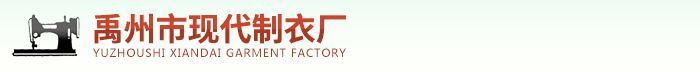 禹州市现代制衣厂是一家生产销售寿衣批发的公司,欢迎咨询寿衣批发相关问题。