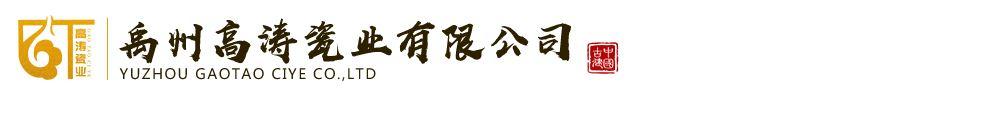 禹州高涛瓷业有限公司是一家生产销售青灰瓦的公司,欢迎咨询青灰瓦相关问题。