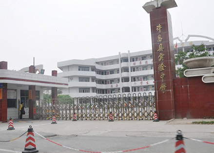 许昌县实验中学