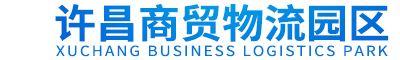 许昌商贸物流园区是许昌市重点商贸物流园区,属于货运服务型、商贸服务型、综合服务型的三型区域性物流园区,产城互动、宜居宜业、休闲观光三位一体。