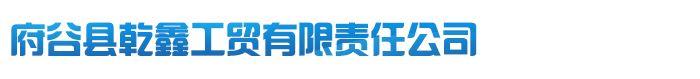 府谷县乾鑫工贸有限责任公司是一家生产销售还原罐生产厂家的公司,欢迎咨询还原罐生产厂家相关问题。
