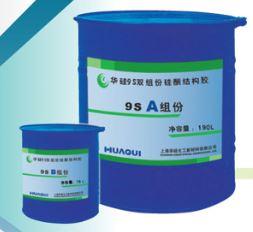 华硅9S双组份硅酮结构胶