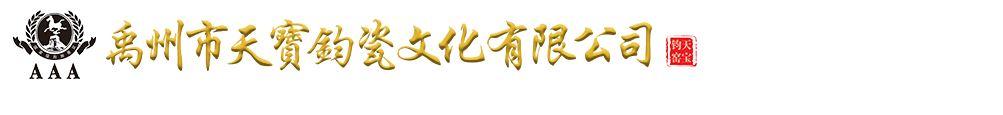禹州市天宝钧瓷文化有限公司是一家生产销售禹州钧瓷的公司,欢迎咨询禹州钧瓷相关问题。