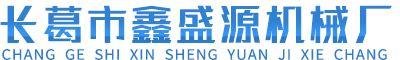 长葛鑫盛源机械厂是专业电动三轮工程车厂家,提供工程电动车、电动三轮工程车、电动车标准总成配套的销售和工程电动车相关新闻知识等内容。