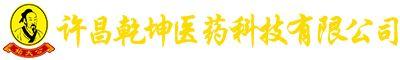 始太公鼻炎馆属于河南许昌乾坤医药科技有限公司,是一家从事研究中草药种植、研发、生产、销售为一体的企业。