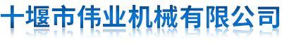 十堰市偉業機械有限公司是專業生產自卸車篷布、自卸車伸縮篷布、自卸車密閉環保系統、及自卸車各種配件的生產廠家,貨源充足,產品齊全,價格合理