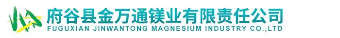 府谷县金万通镁业有限责任公司是一个资源综合利用、环保节能型的循环经济企业,现已建成规模4万吨/年金属镁循环综合利用生产线。