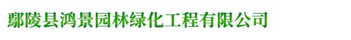 鄢陵县鸿景园林绿化工程有限公司专业鄢陵草坪、鄢陵花木、鄢陵苗木批发和销售市场基地,提供周到的服务和实惠的价格,欢迎垂询!