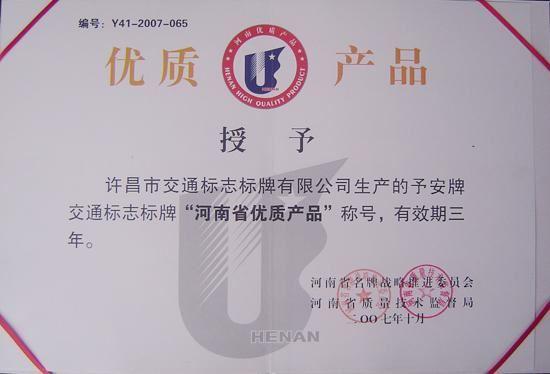 公司優質產品證書